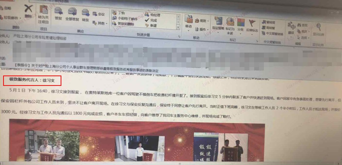 技能专业,极速理赔——上海分公司车险公估师获客户内部通报表扬